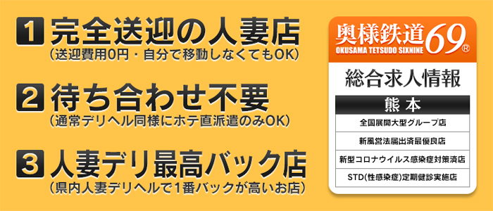 奥様鉄道69熊本の求人情報
