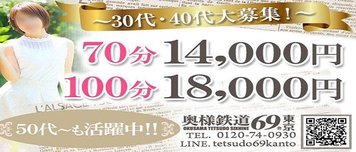 奥様鉄道69 東京店