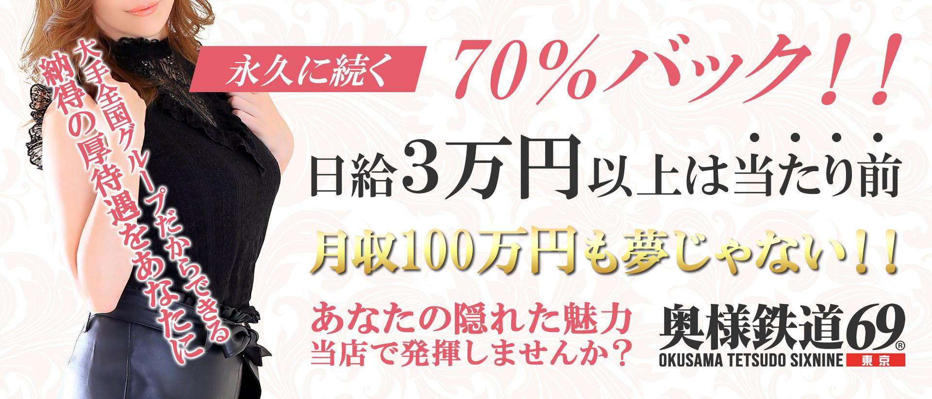 奥様鉄道69 東京店の求人画像