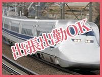 奥様鉄道69 東京店で働くメリット6