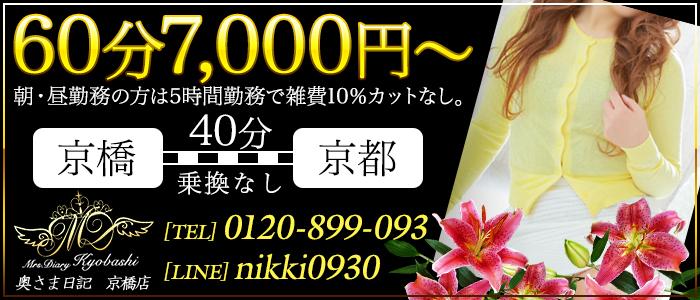 奥さま日記 京橋店の求人画像
