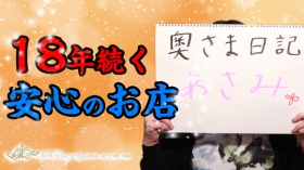 奥さま日記の求人動画
