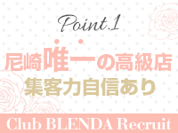 Club BLENDA尼崎店