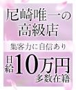 Club BLENDA尼崎店の面接人画像