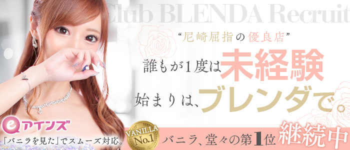 未経験・Club BLENDA尼崎店