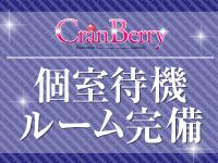 クランベリー熊本
