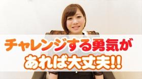 クランベリー熊本の求人動画