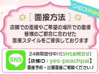 PeachPai(YESグループ沖縄)で働くメリット3