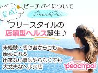 PeachPai(YESグループ沖縄)で働くメリット7