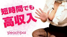 PeachPai(YESグループ沖縄)