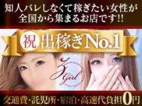 ZERO ☆ GIRLグループ