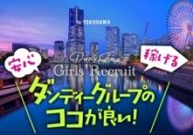 横浜で楽しくお仕事♪