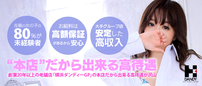 未経験・横浜ダンディー