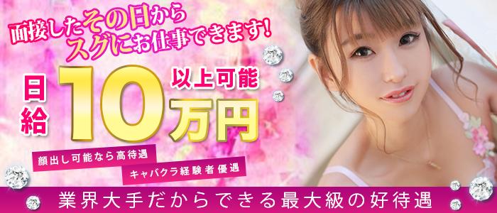 横浜ダンディーの体験入店求人画像