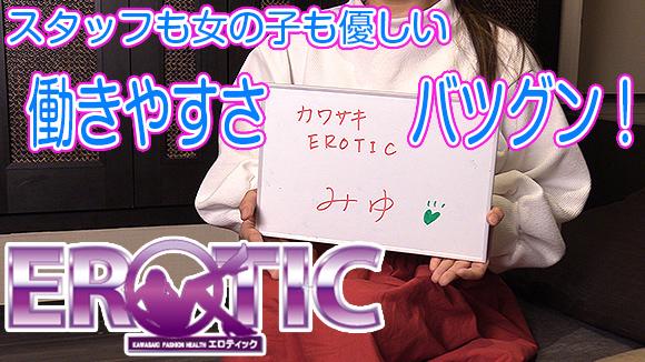 カワサキEROTICのバニキシャ(女の子)動画