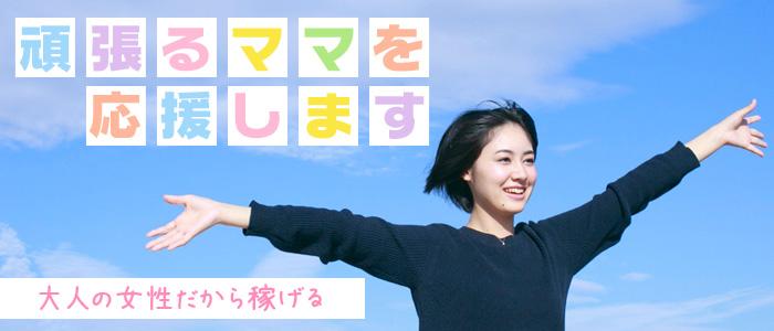 人妻・熟女・MAMATOMO(ママトモ)