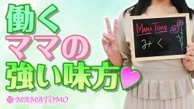 MAMATOMO(ママトモ)の求人動画