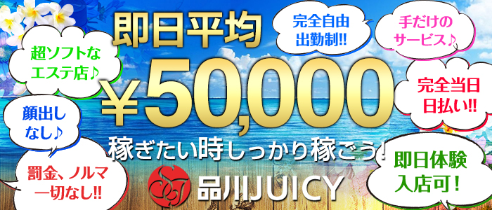 品川JUICY