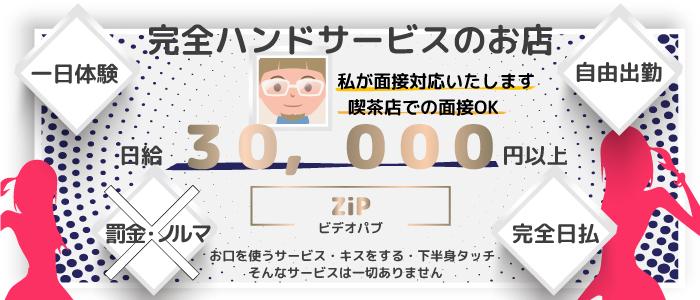 ZiPの求人画像