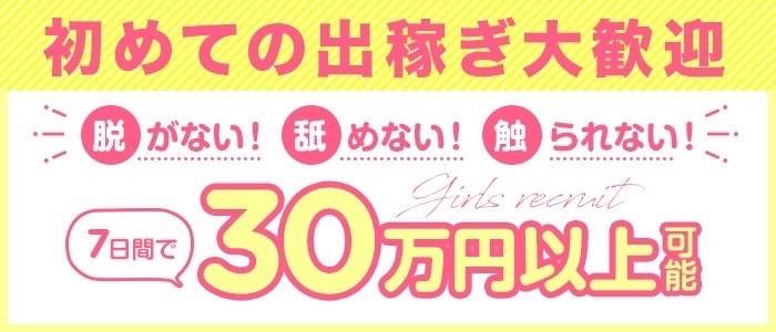 ピュアアロマ神戸の出稼ぎ求人画像