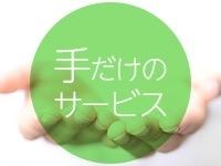 ピュアアロマ神戸で働くメリット3