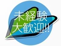 ピュアアロマ神戸で働くメリット4