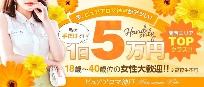 ピュアアロマ神戸の体験入店求人画像
