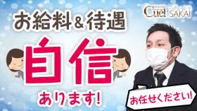 Cuel堺店のスタッフによるお仕事紹介動画