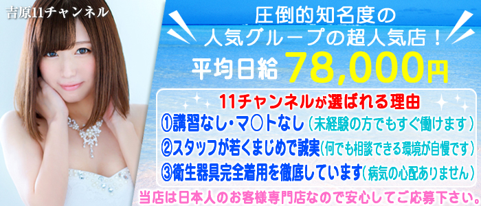 体験入店・11チャンネル