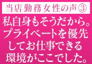 【プライベート重視宣言☆】のアイキャッチ画像