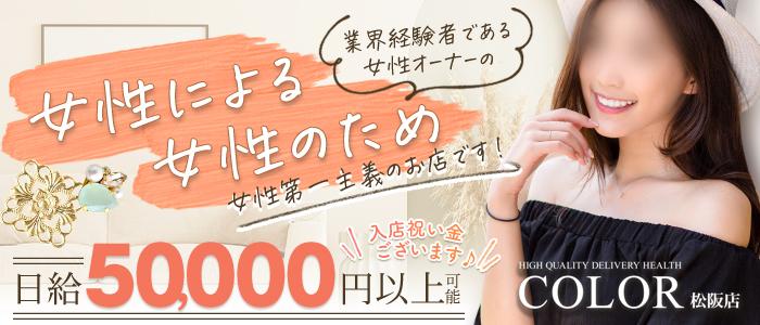 COLOR松阪店