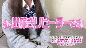 【19/08/02・非表示】 LOVEタッチの求人動画