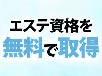 京都回春性感マッサージ倶楽部で働くメリット1