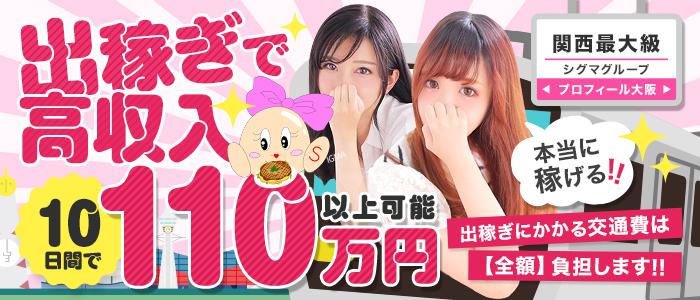 プロフィール大阪(シグマグループ)の出稼ぎ求人画像