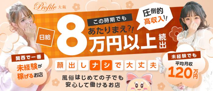 プロフィール大阪(シグマグループ)の求人画像