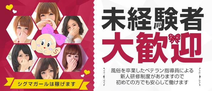 未経験・プロフィール大阪店