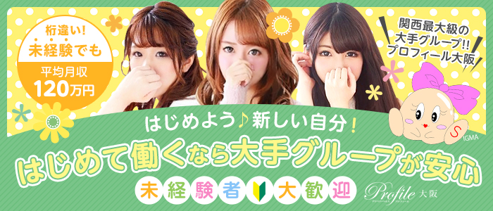 プロフィール大阪(シグマグループ)の未経験求人画像