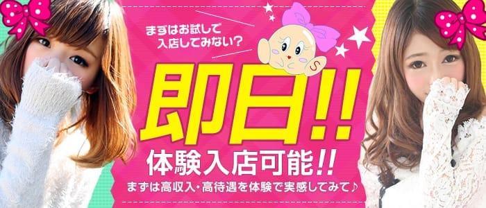 体験入店・プロフィール大阪店