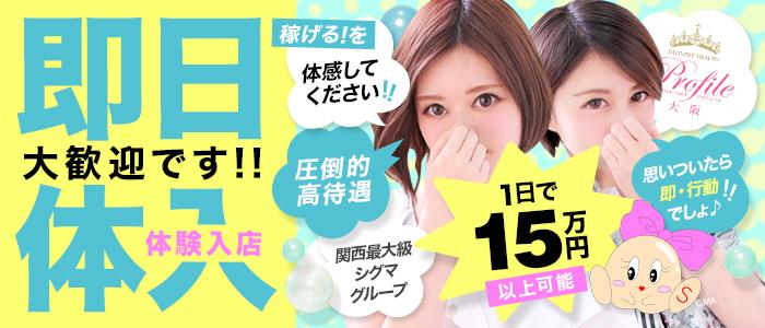 プロフィール大阪(シグマグループ)の体験入店求人画像