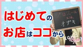 プロフィール大阪店のバニキシャ(スタッフ)動画