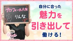 プロフィール大阪店のバニキシャ(女の子)動画