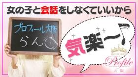 プロフィール大阪(シグマグループ)の求人動画