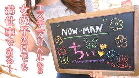 NOW-MAN ~ナウマン~の求人動画