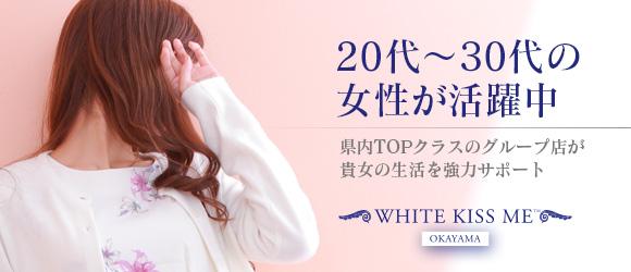 White Kiss me 岡山店(ホワイトグループ)