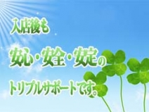 入店後も安心・安全・安定のトリプルサポート☆のアイキャッチ画像