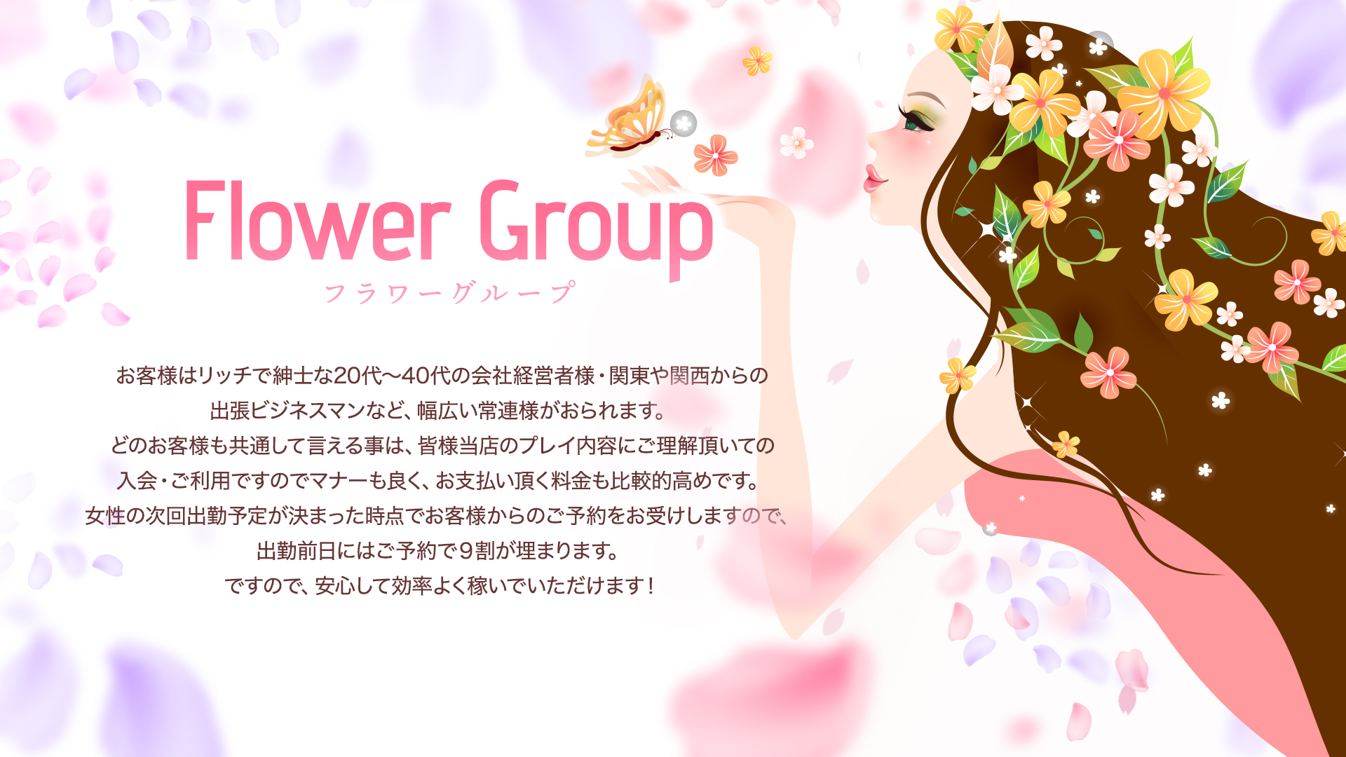 Flower Group~フラワーグループ~