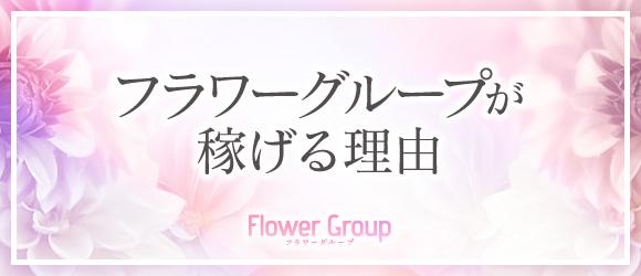 Flower Group~フラワーグループ~花の都