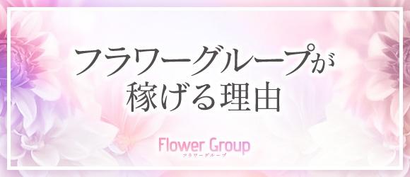 Flower Group~フラワーグループ~花の都の求人画像