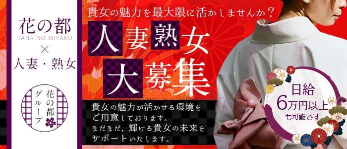 人妻・熟女・花の都グループ