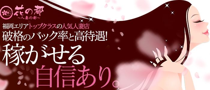 Flower Group~フラワーグループ~花の都の人妻・熟女求人画像